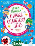 Лыкова Ирина Александровна Самый снежный день. Творческий альбом для детей 3-4 года