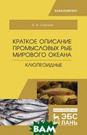 Саускан В.И. Краткое описание промысловых рыб Мирового океана. Клюпеоидные