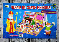 Адвент-Календар Чекаю на свято Миколая. АРТ13102У АРТ Украина