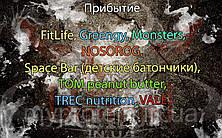 Поступление: FitLife, Greengy, Monsters, NOSOROG, Space Bar (детские батончики), TOM peanut butter, TREC nutrition, VALE.