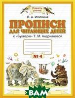 Илюхина В.А. Прописи для читающих детей к  Букварю  Т.М. Андриановой. 1 класс. В 4-х тетрадях. Тетрадь  4