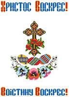 Заготовка для вышивки Крест и маки (Пасха)