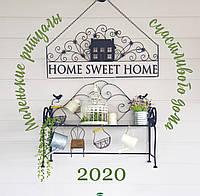 Шиманская Анна Алексеевна Home sweet home. Маленькие ритуалы счастливого дома. Календарь настенный на 2020 год (300х300 мм)