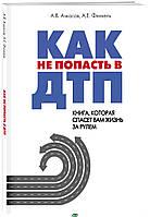Андрей Финкель Как не попасть в ДТП: книга, которая спасет вам жизнь за рулем
