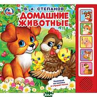 В.А.Степанов. Домашние животные. Книжка-игрушка
