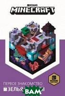 Зелья и чары. Minecraft