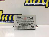 Колодка пінкова шліфувальна SOTRO прямокутна  M - 68*45*28 мм - MINI 120105