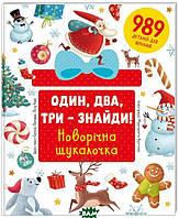 Євгенія Попова, Лілу Рамі Один, два, три - знайди! Новорічна шукалочка