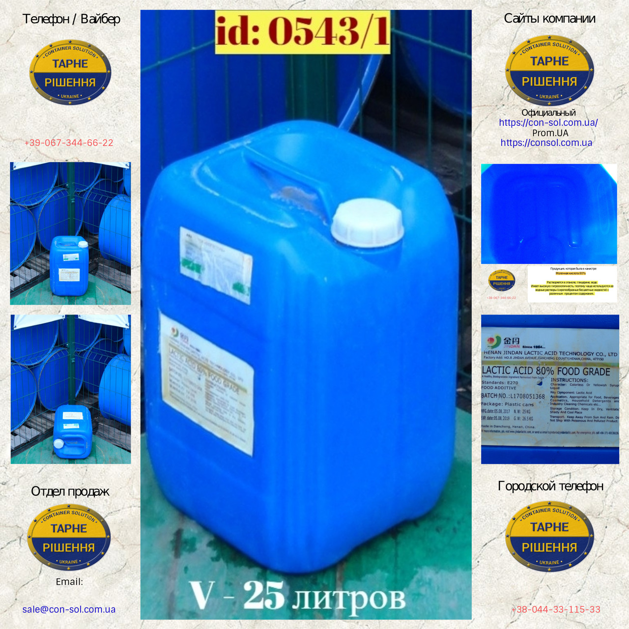 0543/1: Канистра (25 л.) б/у пластиковая ✦ Молочная кислота 80%