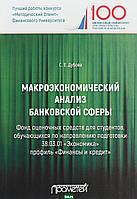 Дубова Светлана Евгеньевна Макроэкономический анализ банковской сферы. Фонд оценочных средств