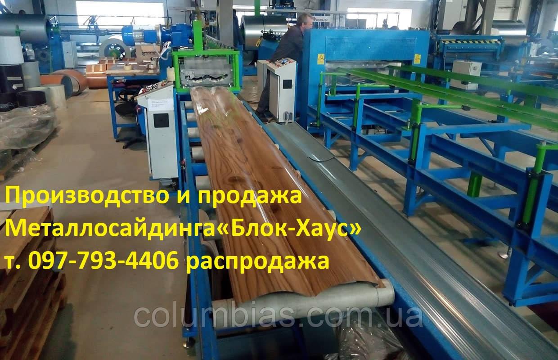 Распродажа! Металический сайдинг с завода 110 грн м2.  толстый 0.4 и 0.5