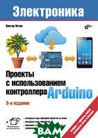 Петин Виктор Александрович Проекты с использованием контроллера Arduino