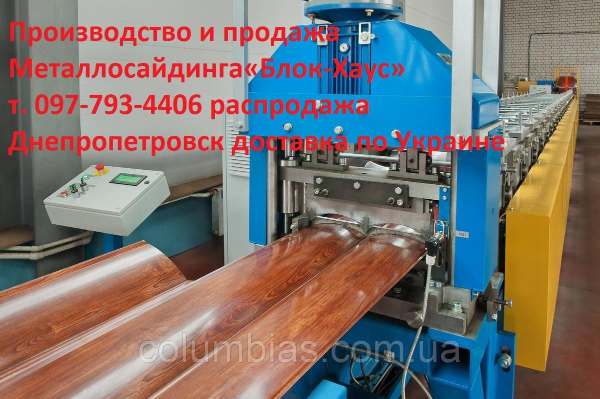 Металический сайдинг с завода распродажа 110 грн м2.