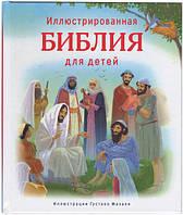 Иллюстрированная Библия для детей (артикул 3100) Иллюстрации Густаво Мазали