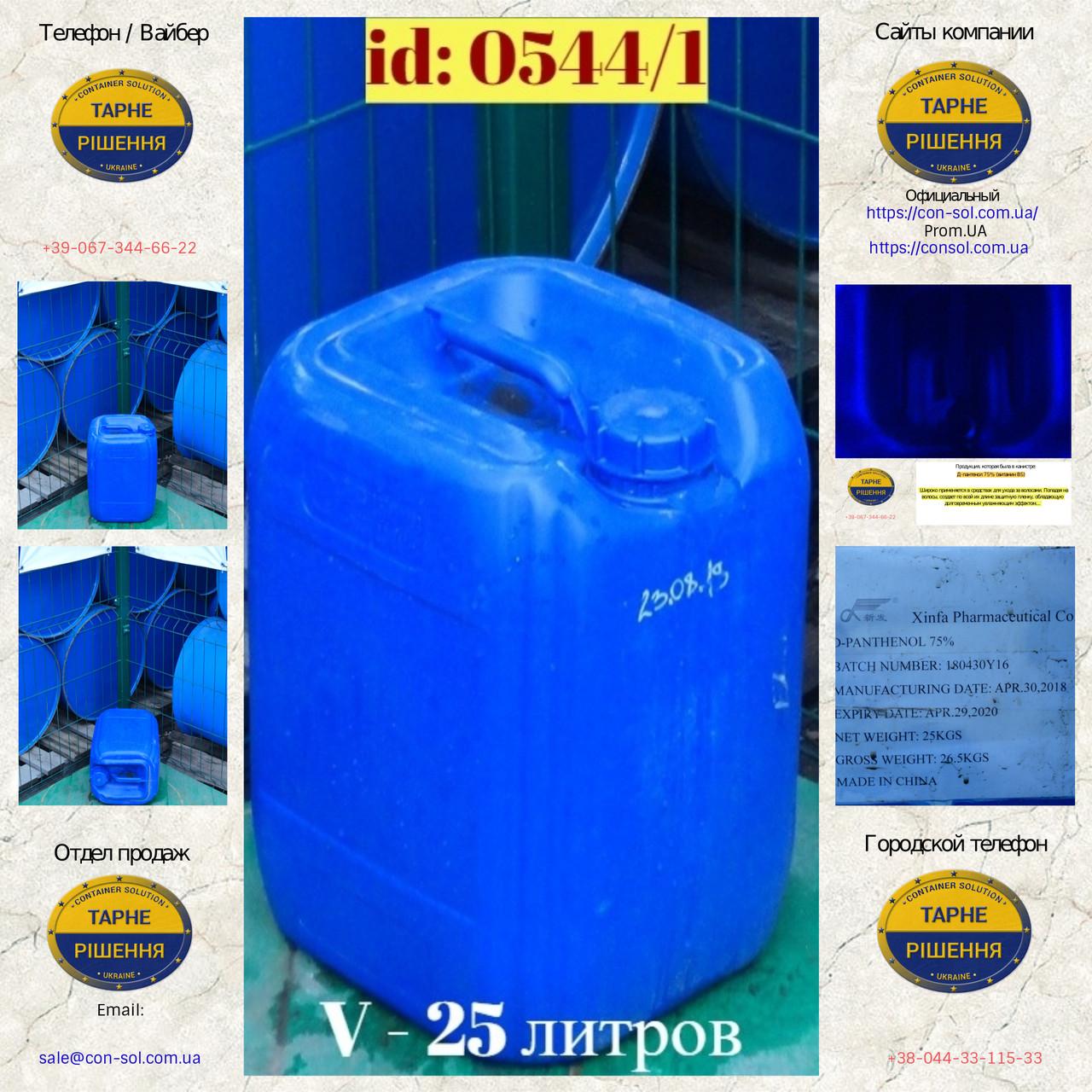 0544/1: Каністра (25 л.) б/у пластикова ✦ Д-пантенол 75% (вітамін В5)