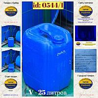 0544/1: Каністра (25 л.) б/у пластикова ✦ Д-пантенол 75% (вітамін В5), фото 1