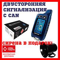 Двусторонняя автомобильная сигнализация на авто Convoy MP-180D CAN Ready