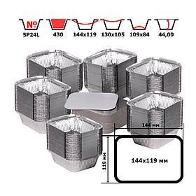 Комплект SP24 алюминиевых контейнеров с крышкой 430 мл 25 шт/уп касалетки