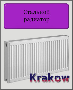 Стальной радиатор Krakow 300х800 22 тип