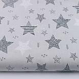 """Лоскут ткани """"Узорчатые звёзды"""" графитовые на сером №2261а, фото 2"""