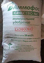 Аммофос, 50 кг N-10%. P2O5-46%