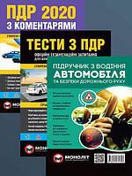 Учебники для автошколы: Тесты, ПДД с комментариями, Учебник по вождению, фото 1
