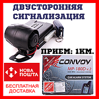 Двусторонняя автомобильная сигнализация на авто Convoy MP-180D v.2 LCD Гарантия 2 года