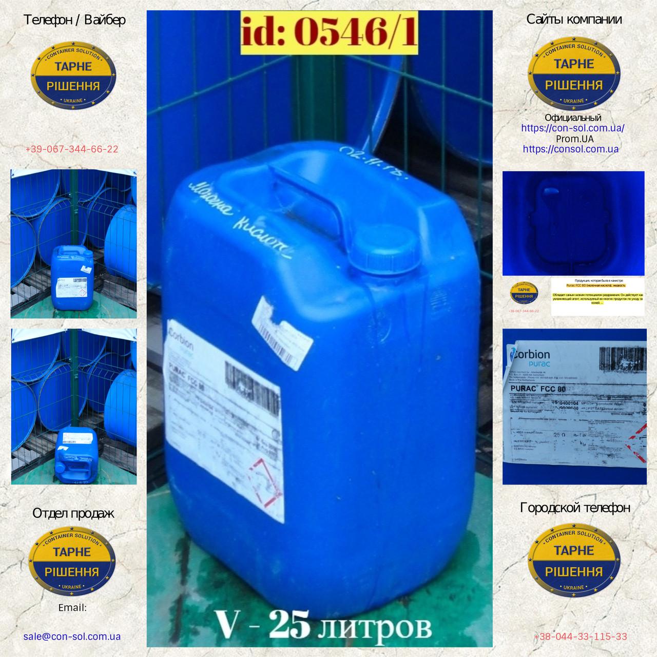 0546/1: Канистра (25 л.) б/у пластиковая ✦ Молочная кислота
