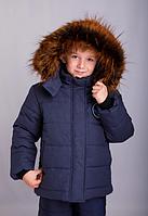 Куртка зимняя на мальчика Эрик
