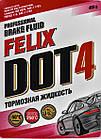 Тормозная жидкость Felix DOT 4 0,5 л, фото 2