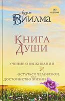 Виилма Лууле Книга души. Учение о выживании. Остаться человеком или Достоинство жизни