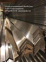 Алюминий уголок 40х40х2мм