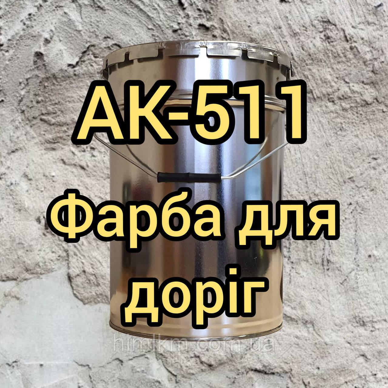 Эмаль АК-511 для разметки проезжей части автомобильных дорог общего пользования, 30кг