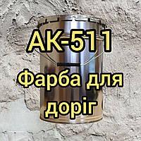 Эмаль АК-511 для разметки проезжей части автомобильных дорог общего пользования, 30кг, фото 1