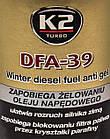 Антигель K2 DFA-39 50 мл, фото 5