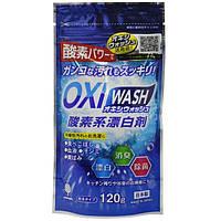 Пятновыводитель OXI WASH (120г)
