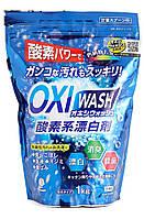 Пятновыводитель OXI WASH (1 кг)
