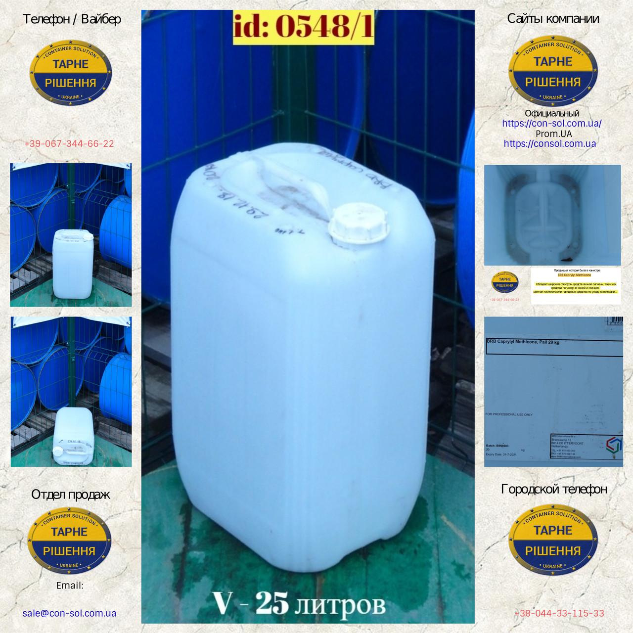 0548/1: Канистра (25 л.) б/у пластиковая ✦ BRB Caprylyl Methicone