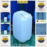 0548/1: Канистра (25 л.) б/у пластиковая ✦ BRB Caprylyl Methicone, фото 1
