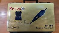 Бормашина  Ритм МГ-150