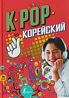 Пак Сон Ен, Ан Ен Чжун K-pop. Корейский