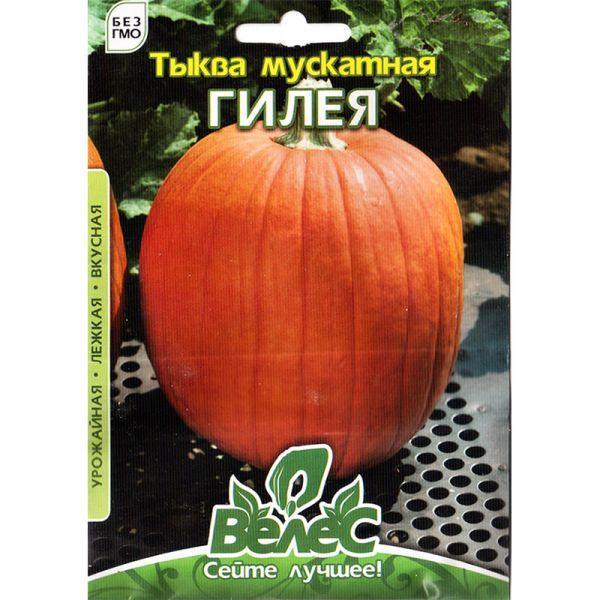 """Семена тыквы """"Гилея"""" (10 г) от ТМ """"Велес"""""""