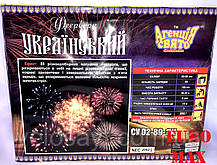 """Фейерверк """"Украинский"""" на 89 выстрелов СУ 02-891 W, фото 3"""