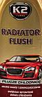 Промывка для системы охлаждения K2 Radiator Flush, фото 2