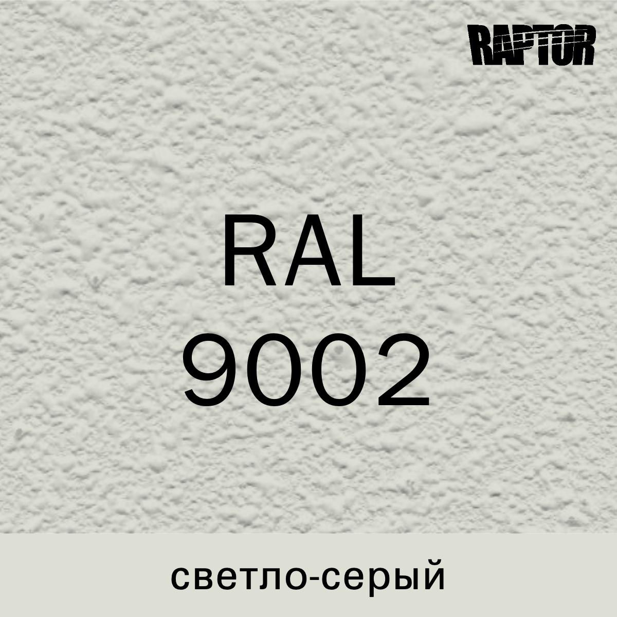 Пигмент для колеровки покрытия RAPTOR™ Светло-серый (RAL 9002)