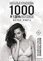 *1000 и 1 день без секса. Белая книга | Краснова Наталья