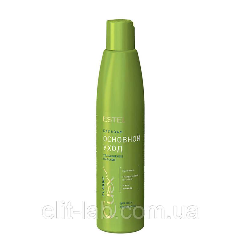 Бальзам для ежедневного использования для всех типов волос 300 мл Estel Curex Classiс