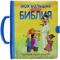 Моя большая удобная Библия. Библейские истории для детей. С ручкой (артикул 3164)
