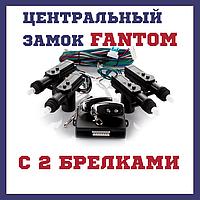 Комплект центрального замка с брелками для авто Fantom FT-230