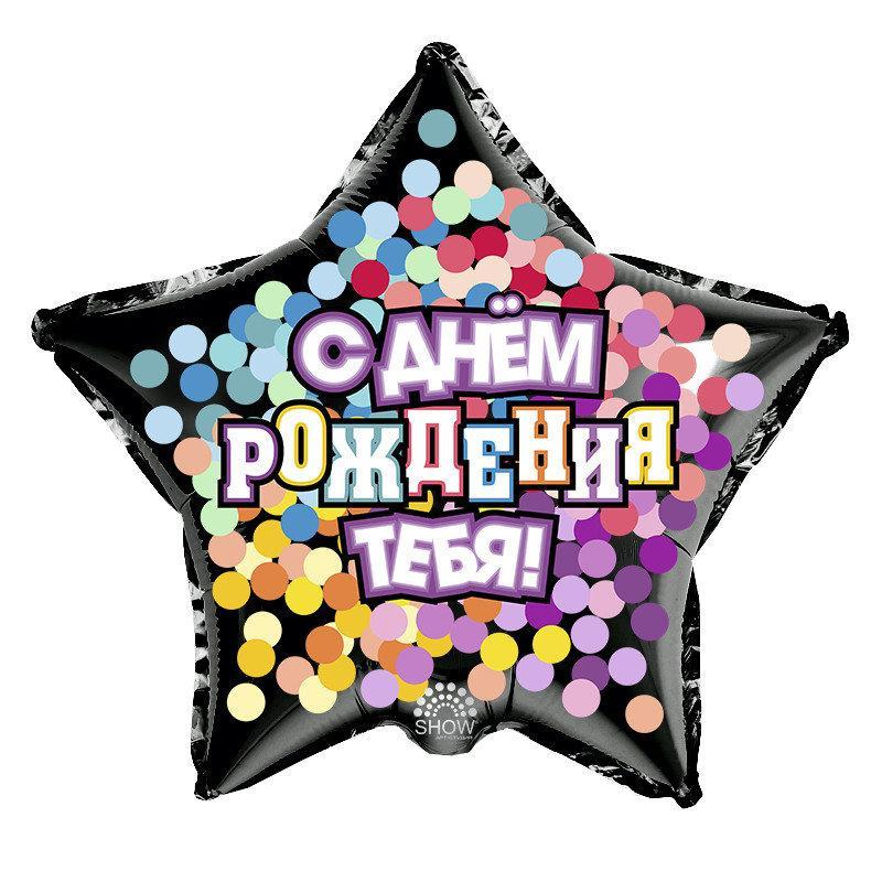 """Шар фольгированный звезда """"С Днём рождения тебя!"""" 1574"""